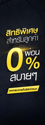 Banner Right - ผ่อน 0% นาน 10 เดือน