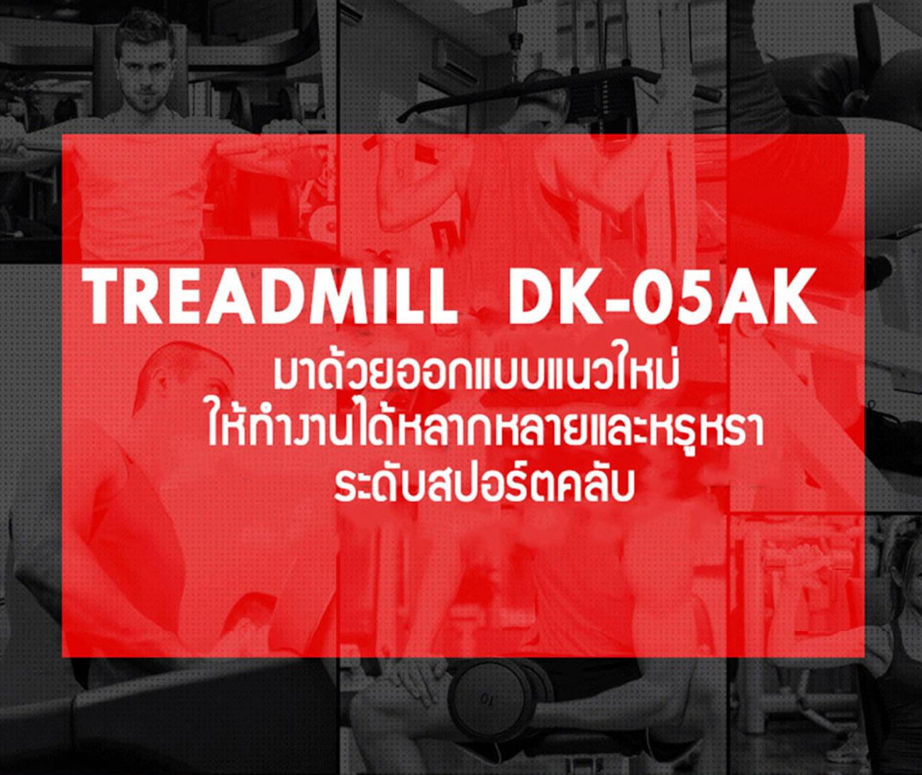 ลู่วิ่งไฟฟ้า ฟิตทูเฟิร์ม รุ่น DK-05AK - 2.0 CHP motor