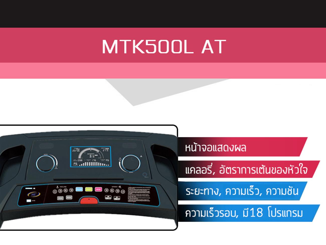 ลู่วิ่งไฟฟ้า 360องศา ฟิตเนส รุ่น MTK500L AT - 3.5 CHP motor