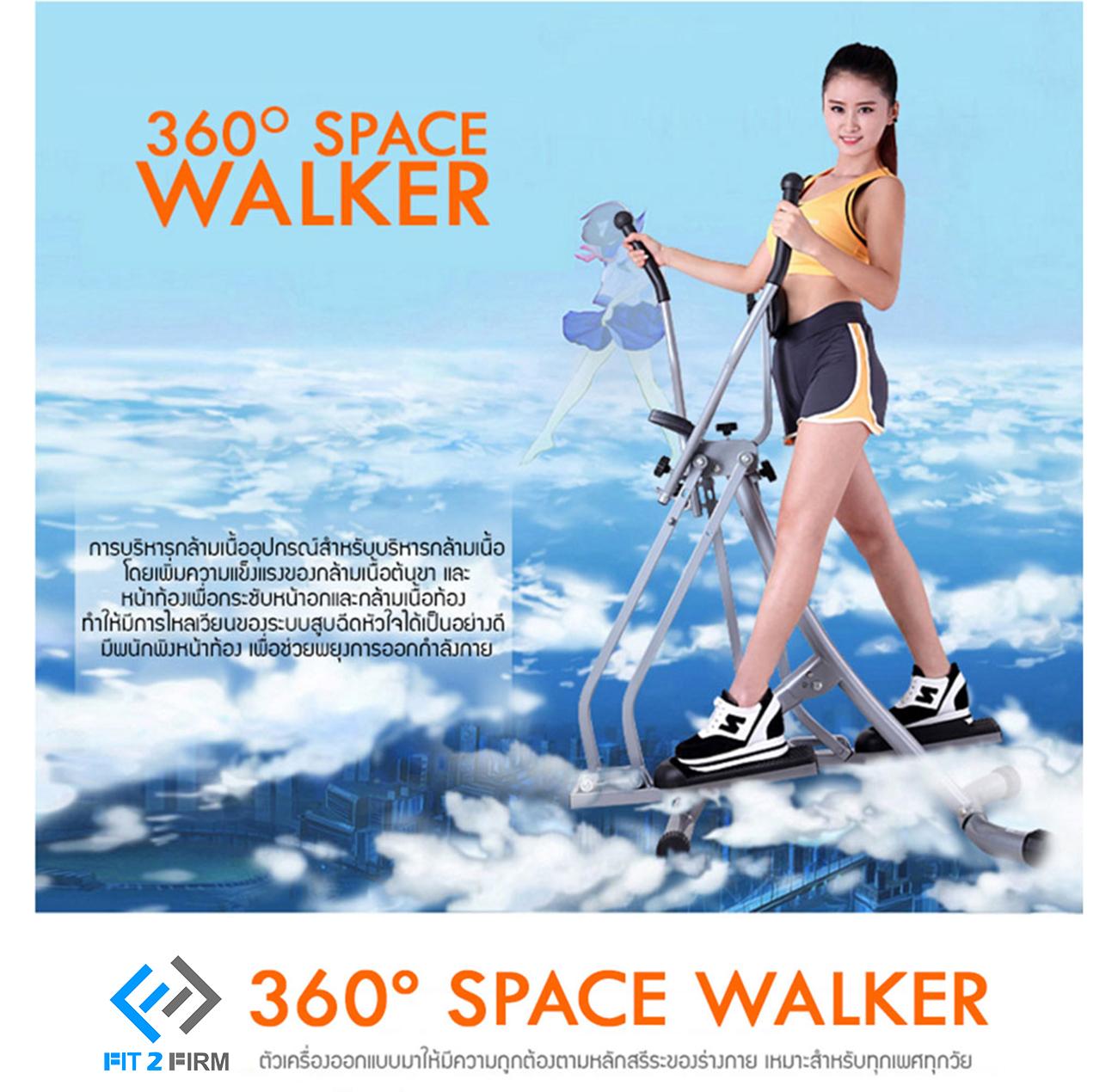 เครื่องบริหารร่างกาย 360º SPACE WALKER (K405B-2)