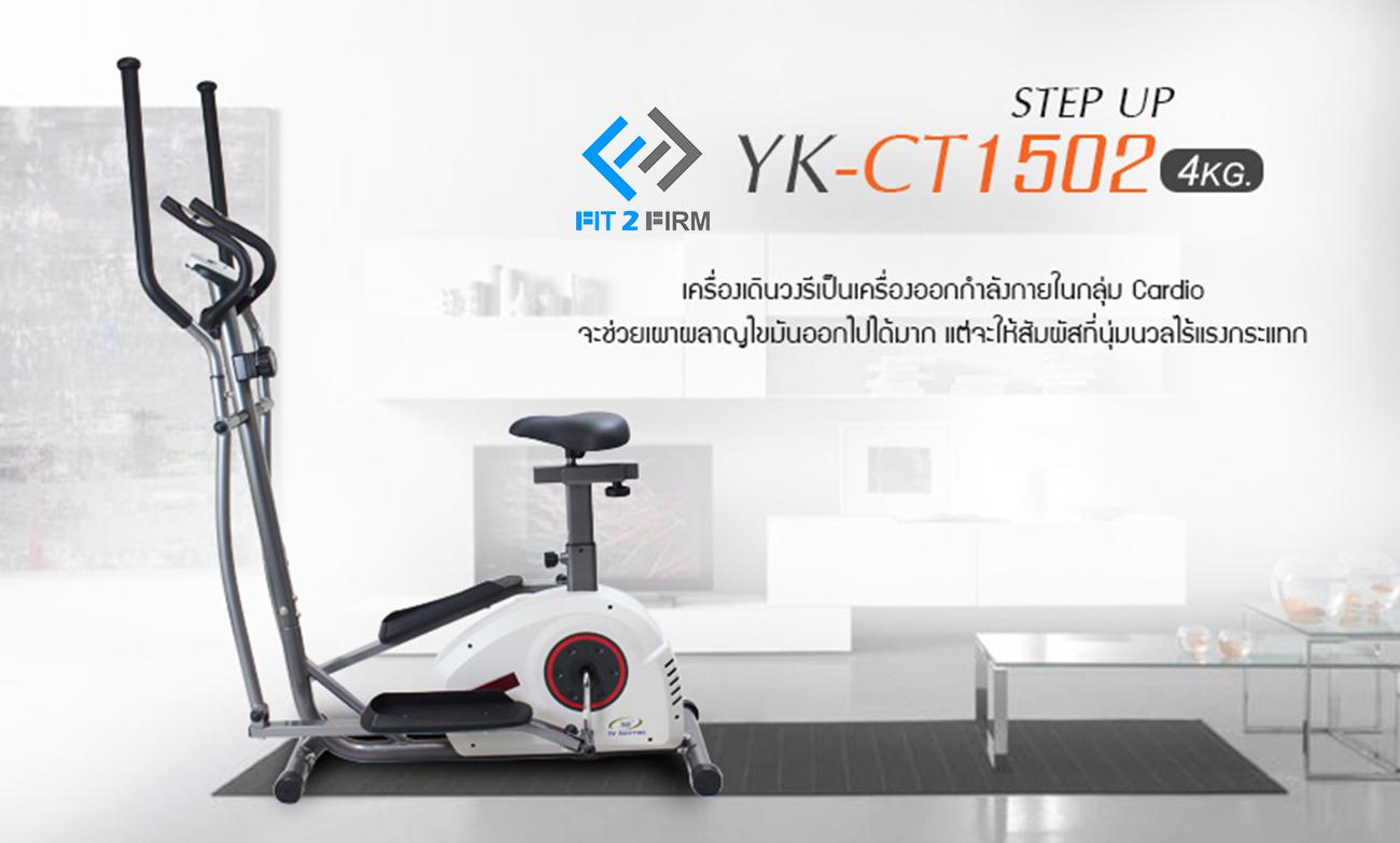 เครื่องเดินวงรี STEP UP รุ่น YK-CT1502 - 4KG.