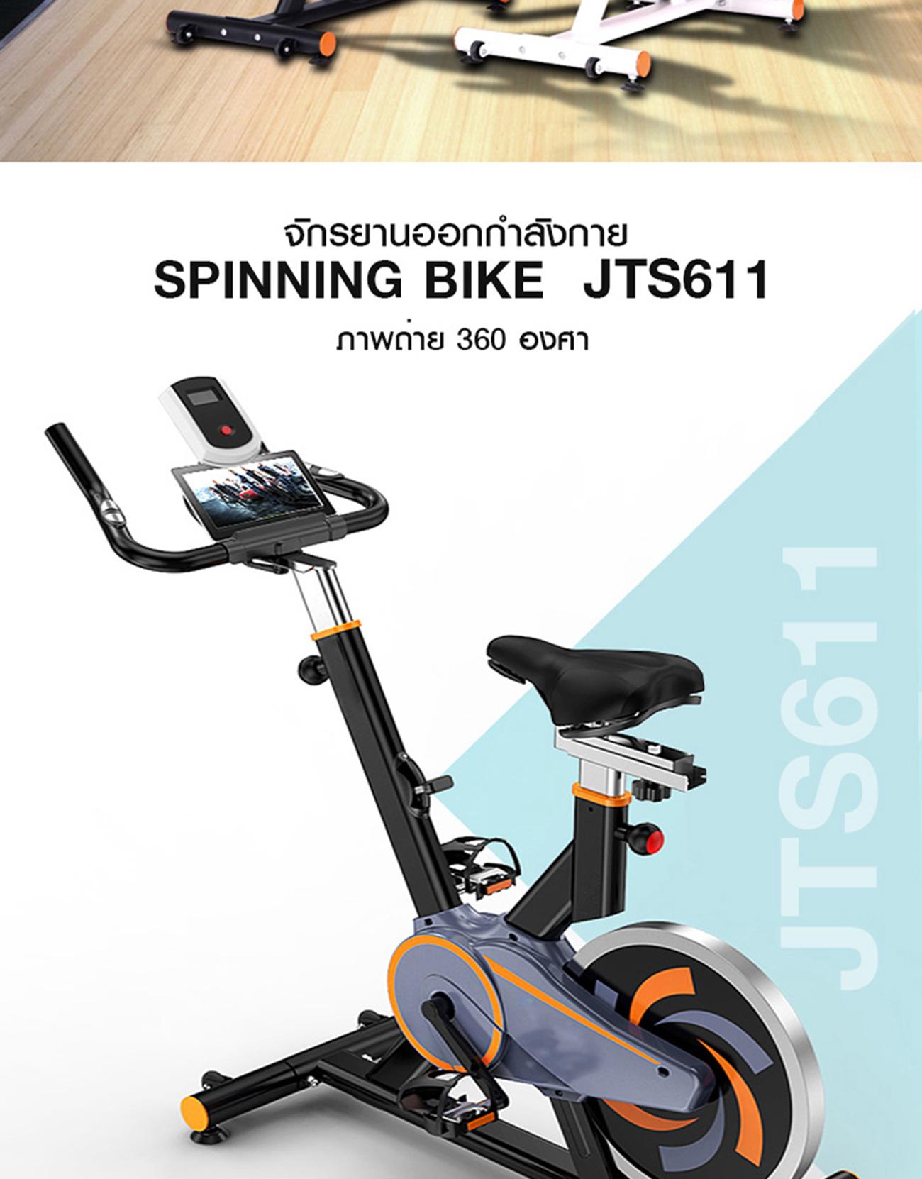 จักรยานนั่งปั่นออกกำลังกาย JTS611-2 สีขาว