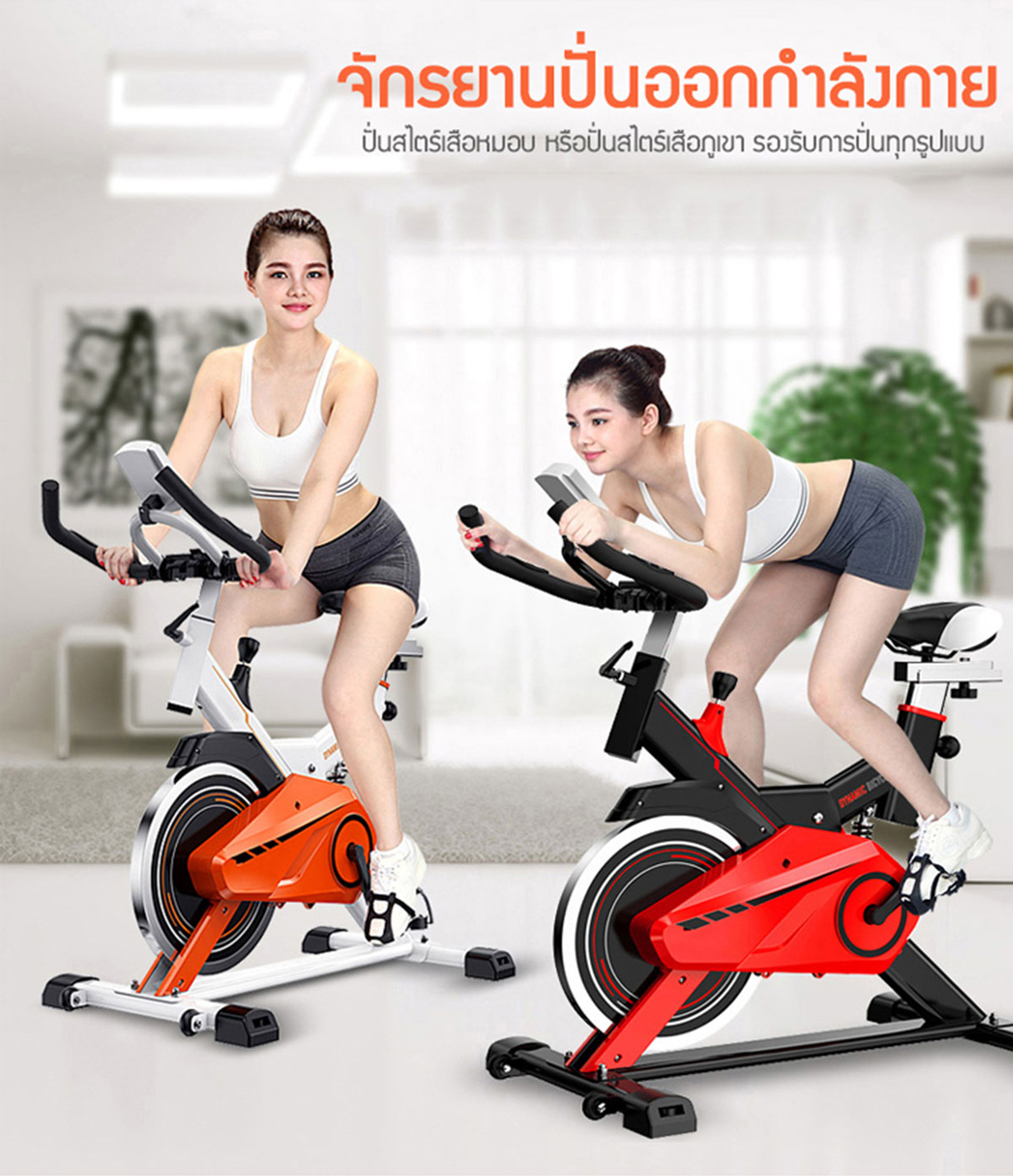 จักรยานนั่งปั่นออกกำลังกาย x-sport รุ่น JTS615 สีดำ-แดง