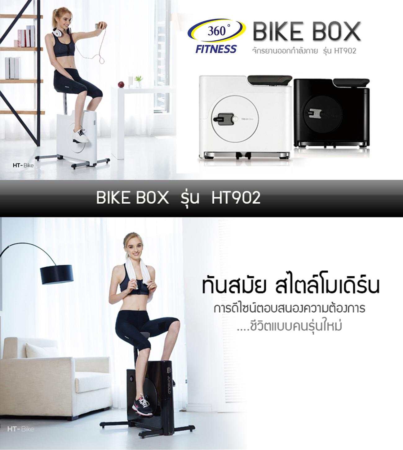 จักรยานออกกำลังกาย Bike Box รุ่น HT-902 สีขาว