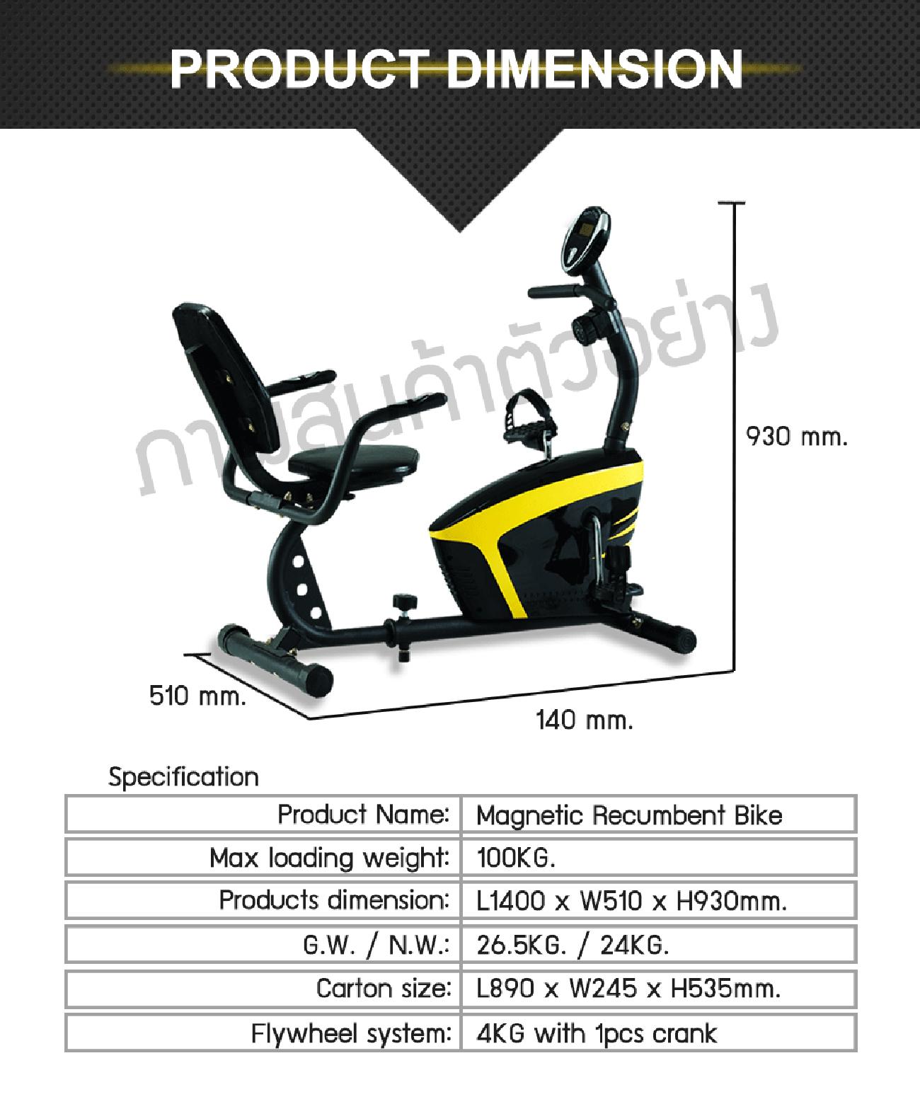 จักรยานแบบนอนปั่น หรือ เอนปั่น (Recumbent bike) Flywheel 4KG. รุ่น YK-BF4303