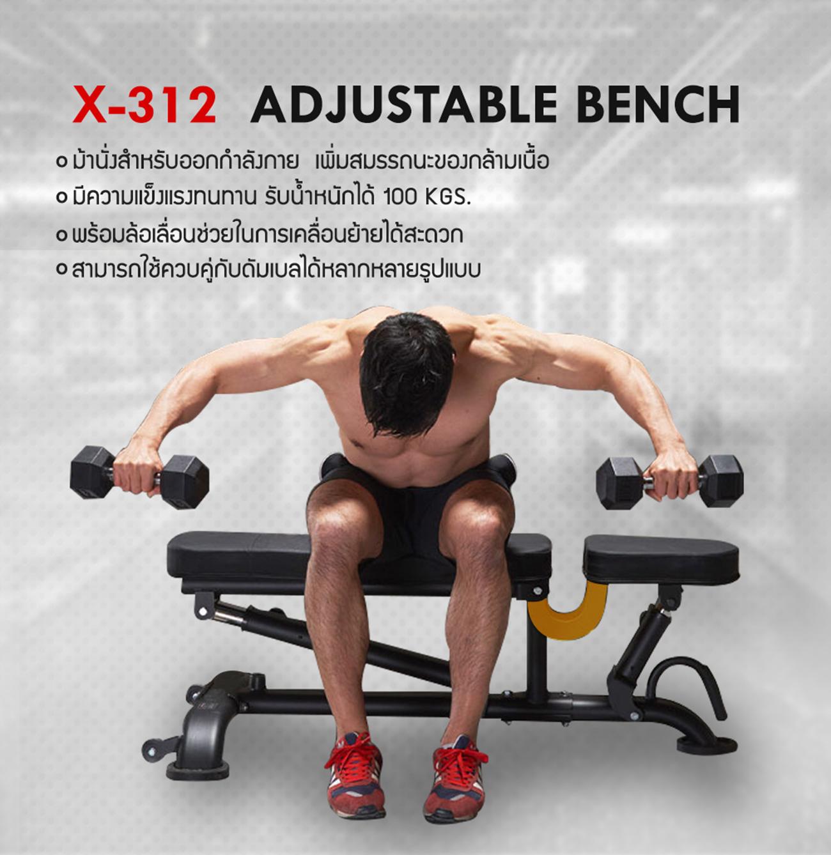 Adjustable Bench X-312 ม้านอนปรับระดับ แบบอเนกประสงค์