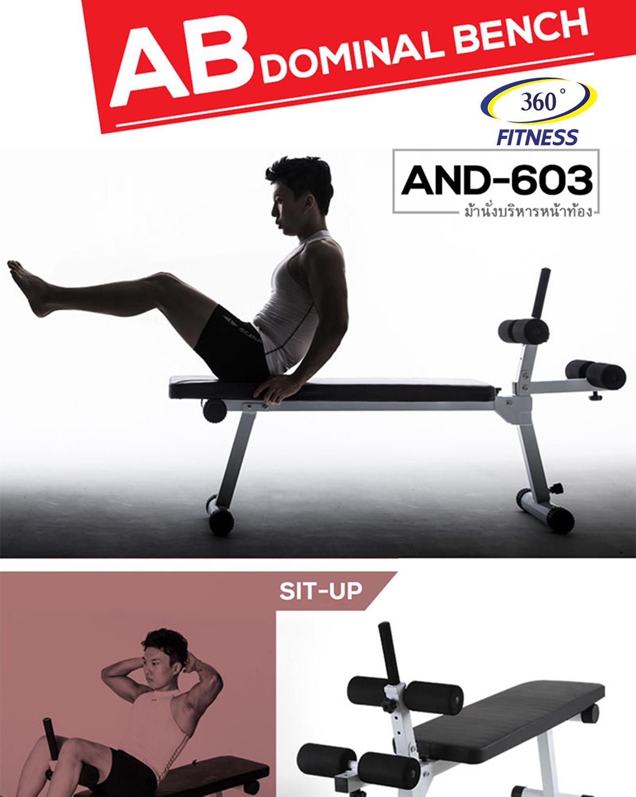 ม้านั่งสำหรับออกกำลังกาย รุ่น AND-603