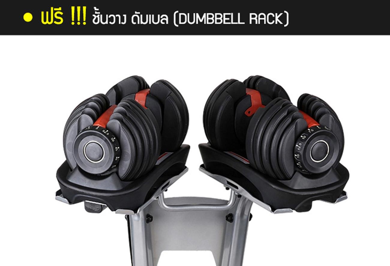 52.5lbs. ADJUSTABLE DUMBBELL SET ชุดดัมเบลปรับน้ำหนักได้ 52.5 ปอนด์ (ฟรี DUMBBELL RACK: ขาตั้งดัมเบล)