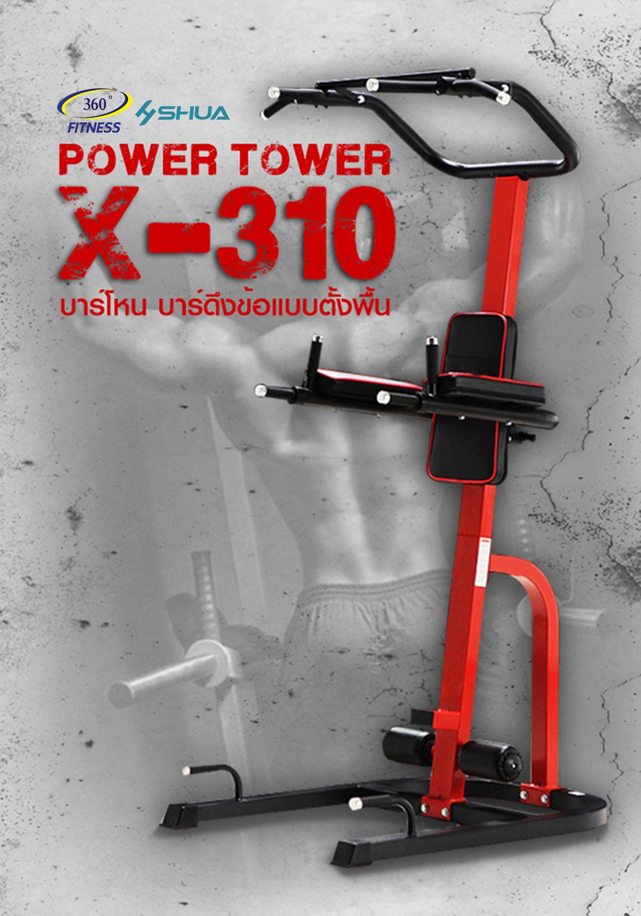 Power Tower X-310 บาร์โหน บาร์ดึงข้อแบบตั้งพื้น