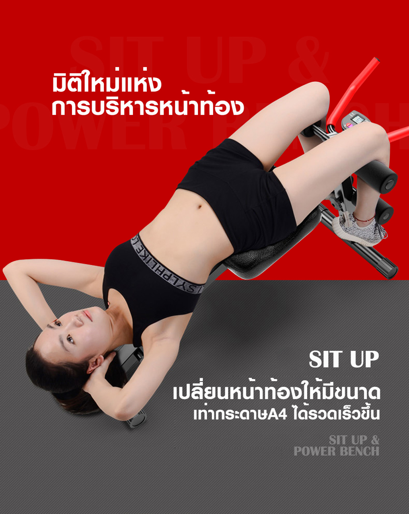 Power Plank Fitness Sit Up 2in1 รุ่น AND-605K