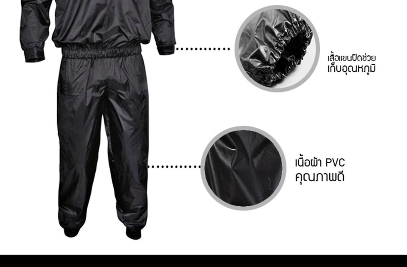 ชุดซาวน่าฟิตเนส Sauna Suit
