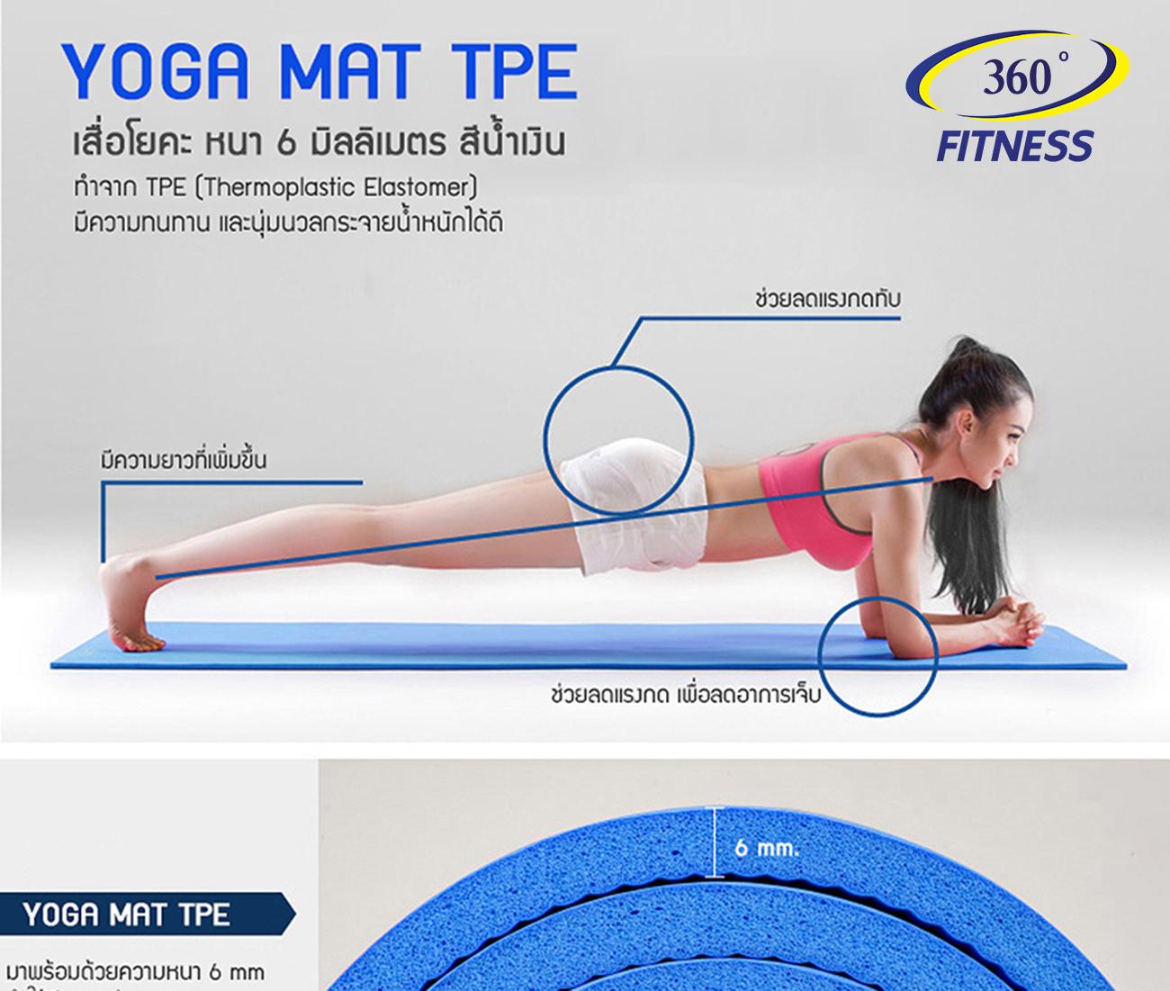 เสื่อโยคะ YOGA MAT TPE หนา 6 มิลลิเมตร สีน้ำเงิน MB-32002
