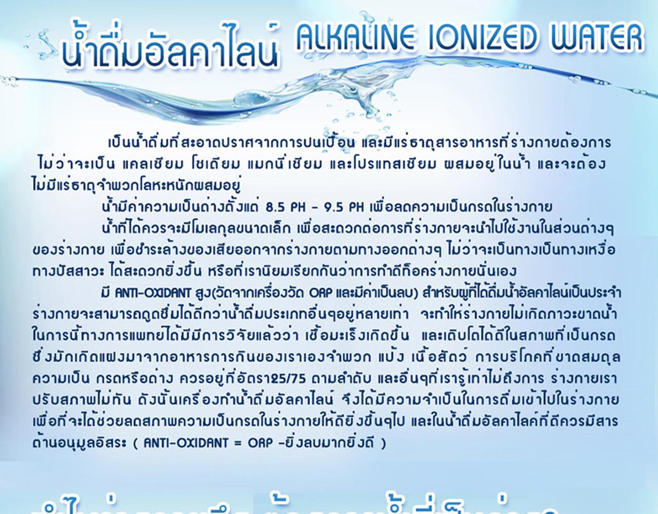 เครื่องทำน้ำด่างเพื่อสุขภาพ 360 Alkalize Water