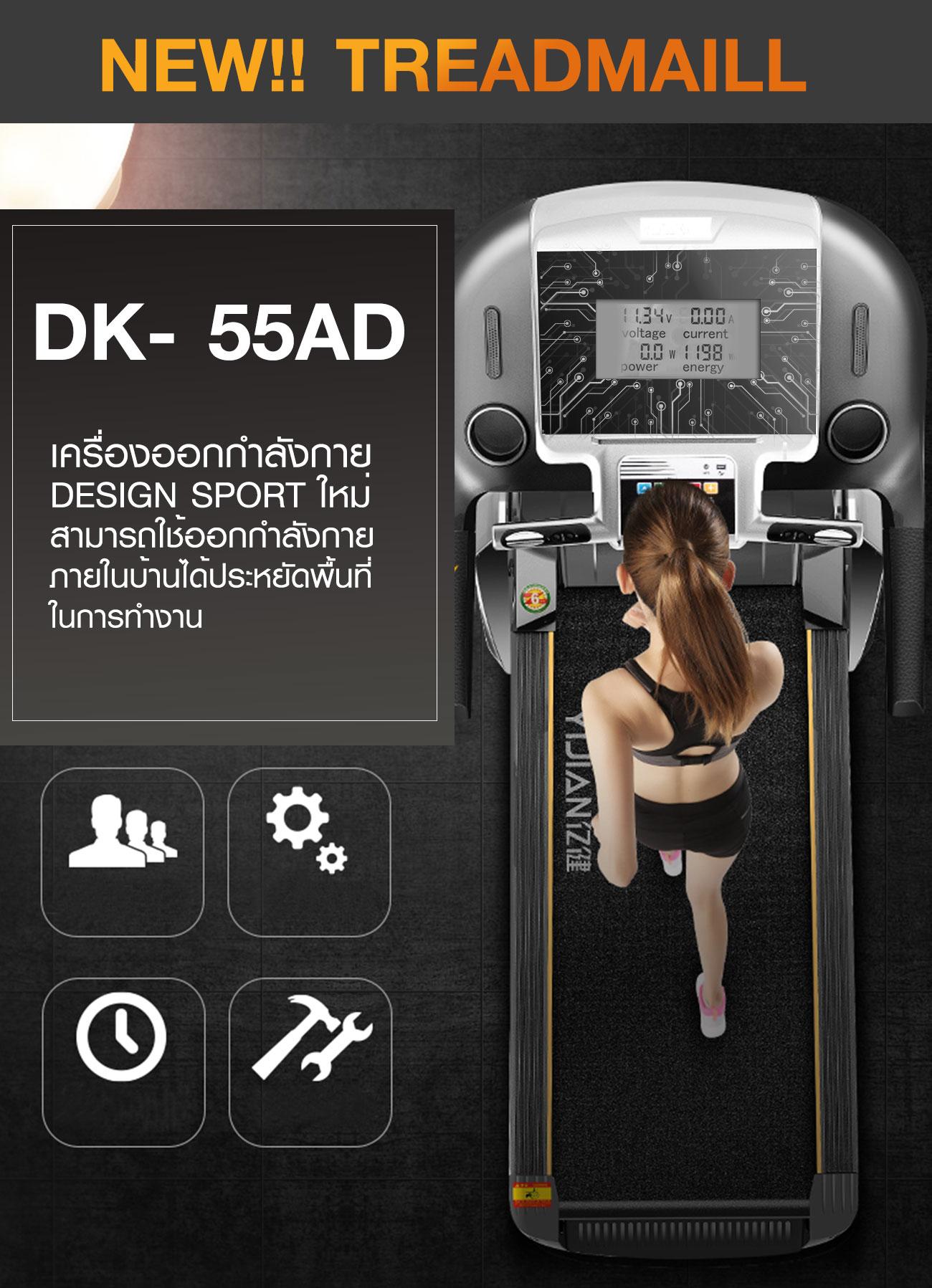 ลู่วิ่งไฟฟ้า ฟิตทูเฟิร์ม รุ่น DK-55AD - 4.0 CHP Motor