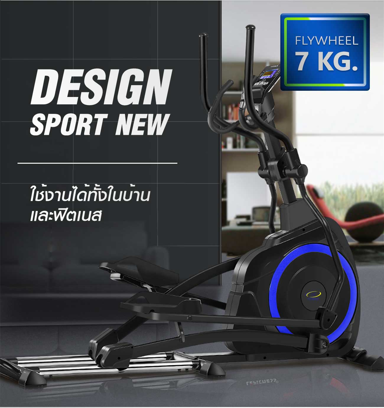 เครื่องเดินวงรี Electronic Elliptical bike EF01M (Flywheel 7 KG. )