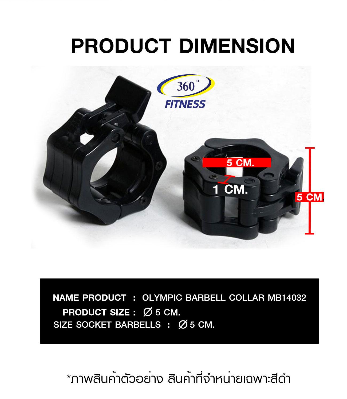 คลิปล็อคคานบาร์เบลOlympic Barbell Collarรุ่น MB-14032