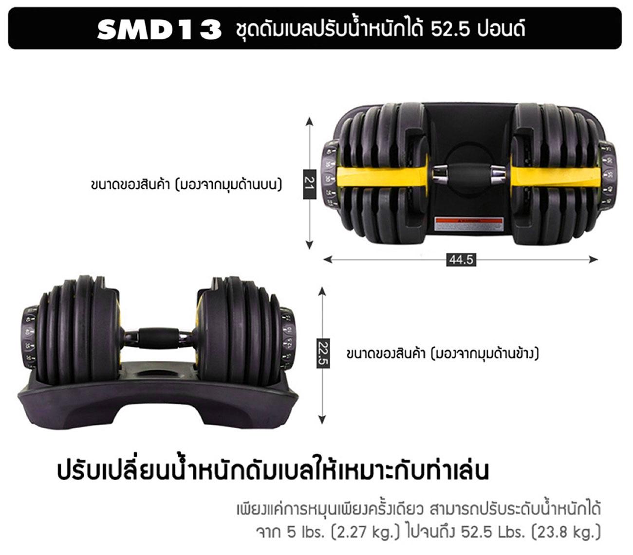 ชุดดัมเบลปรับน้ำหนักได้ ขนาด 52.5 ปอนด์ พร้อมชั้นวาง