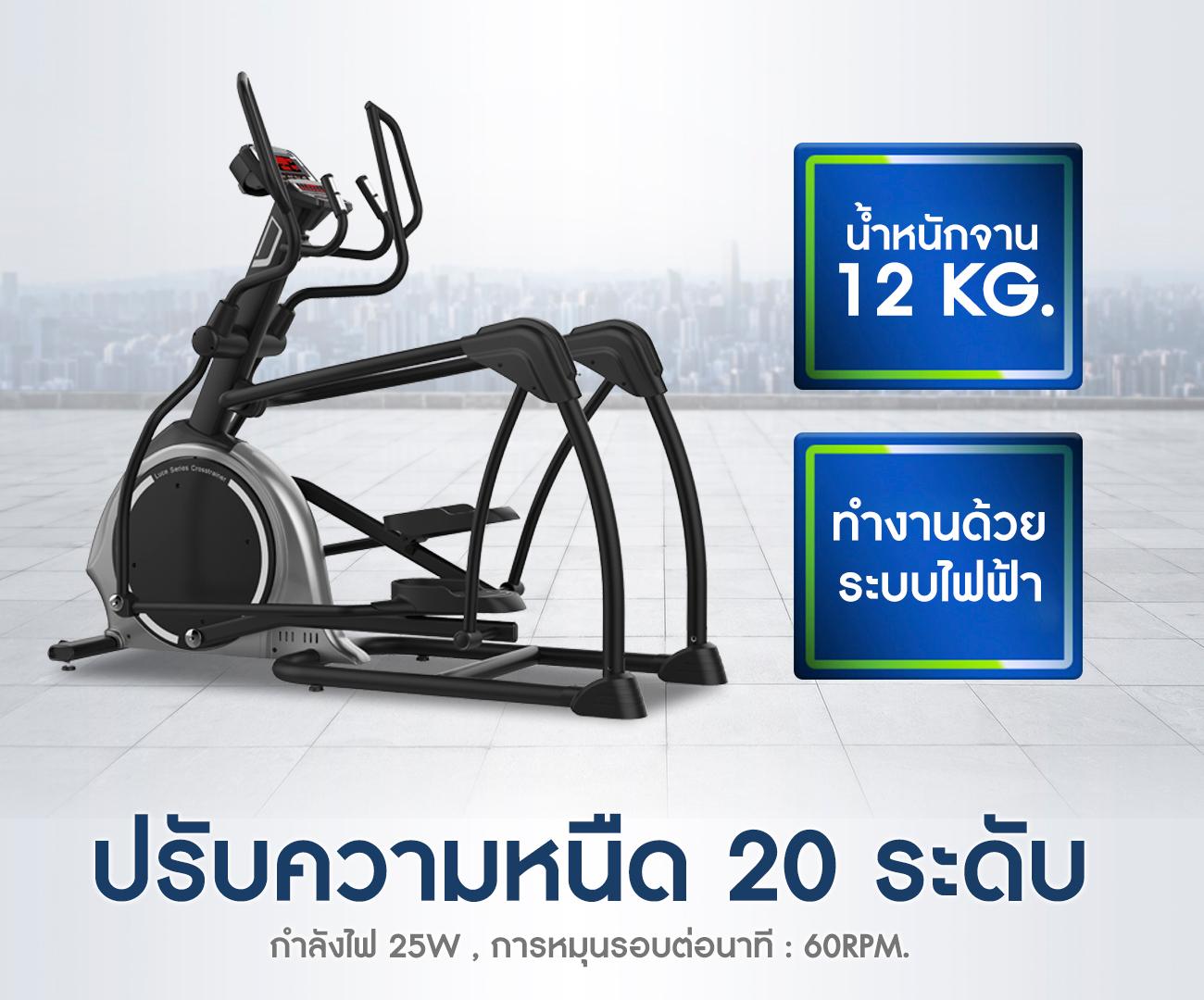 เครื่องเดินออกกำลังกาย Self-generator System-12kg Flywheel.