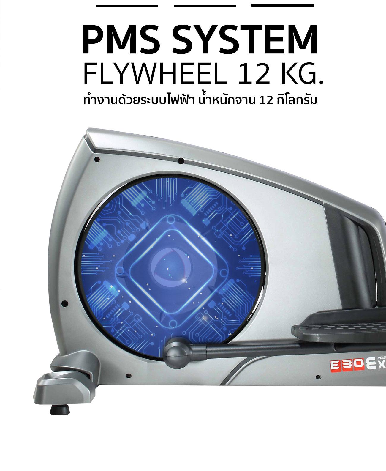 เครื่องเดินวงรี รุ่น E30-ระบบไฟฟ้า น้ำหนักจาน 12 กิโลกรัม